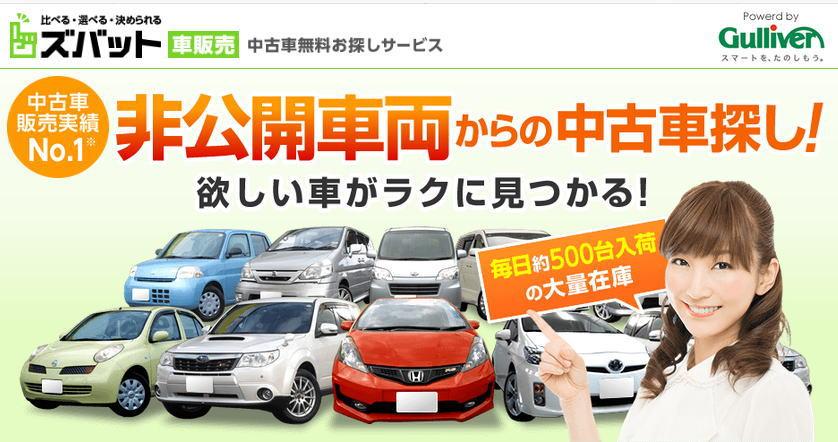 ズバット車販売で新古車を探してもらうタイミングは?&新古車を安く購入する方法!